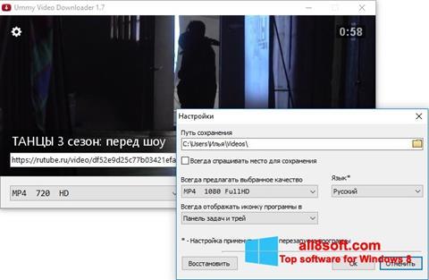 スクリーンショット Ummy Video Downloader Windows 8版