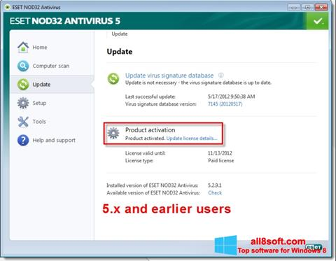 スクリーンショット ESET NOD32 Windows 8版